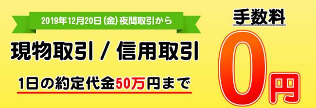 松井証券株式手数料無料
