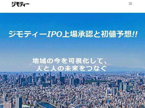ジモティー(7082)IPO上場承認と初値予想