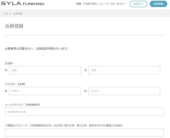 SYLA FUNDING(シーラファンディング)口座開設申し込み