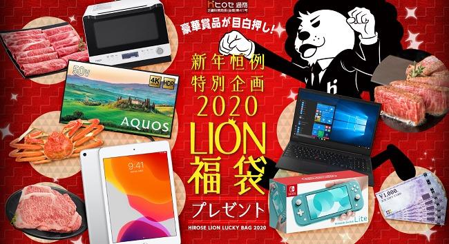 ヒロセ通商LION福袋キャンペーン