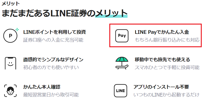 LINE証券のメリットまとめ
