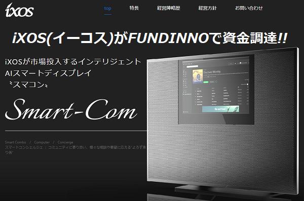 iXOS(イーコス)ファンディーノ資金調達で上場狙う