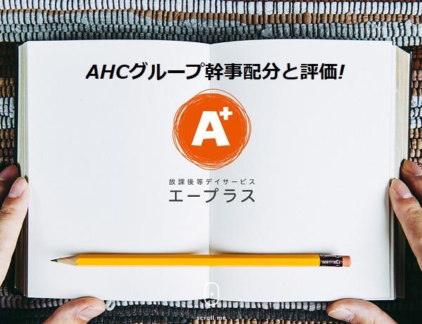 AHCグループ幹事配分と初値予想