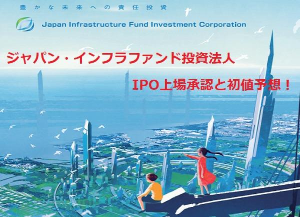 ジャパン・インフラファンド投資法人(9287)IPO上場承認