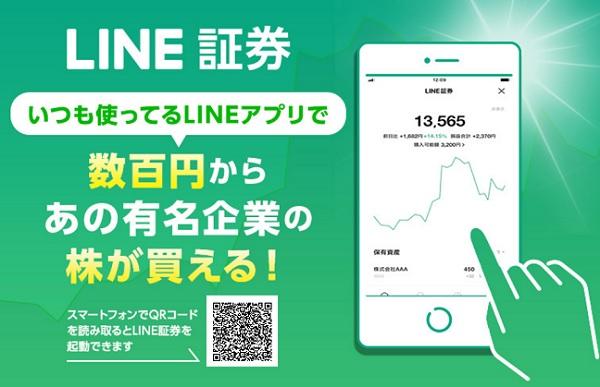 LINE証券(ライン証券)の評判とデメリット