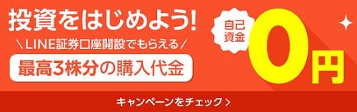 LINE証券最高3株プレゼント(初株チャンスキャンペーン)