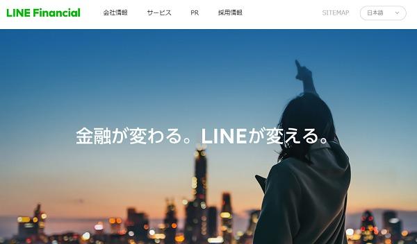 LINE Financial株式会社HP画像