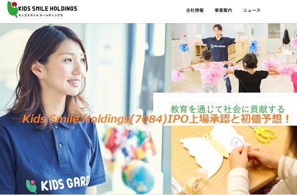 Kids Smile Holdings(7084)IPO上場承認と初値予想