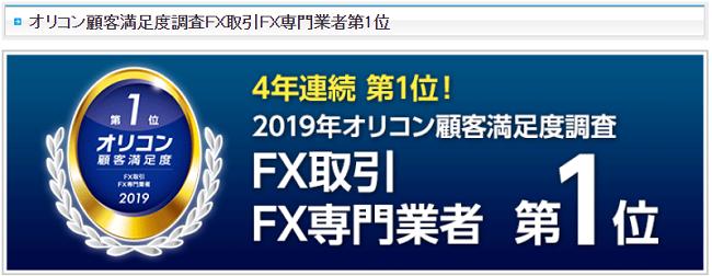オリコン顧客満足度調査FX取引のFX専門業者で4年連続1位