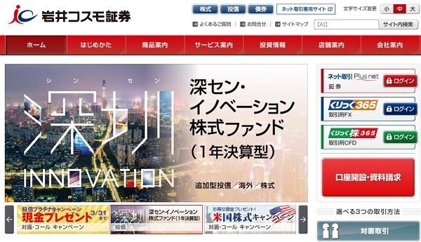 岩井コスモ証券のIPO抽選ルール完全版