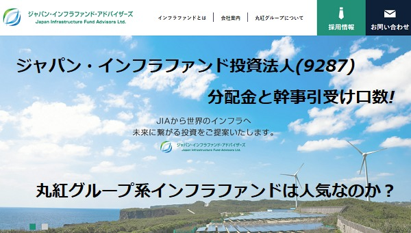 ジャパン・インフラファンド投資法人(9287)分配金と初値予想