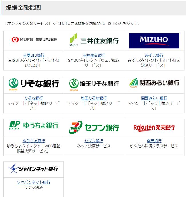 岩井コスモ証券オンライン入金の提携企業