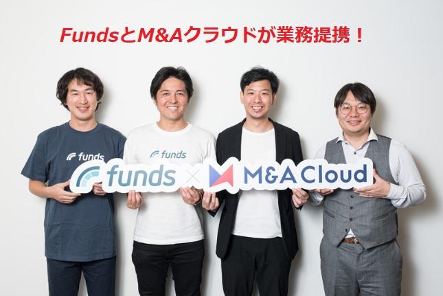 FundsとM&Aクラウドが業務提携