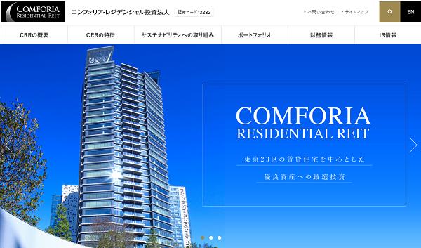 コンフォリア・レジデンシャル投資法人(3282)公募増資情報