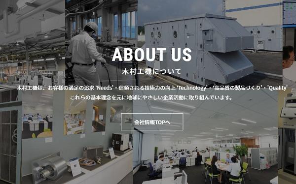 木村工機(6231)IPO評価