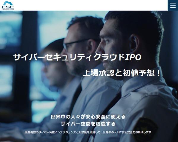 サイバーセキュリティクラウドIPO上場承認と初値予想