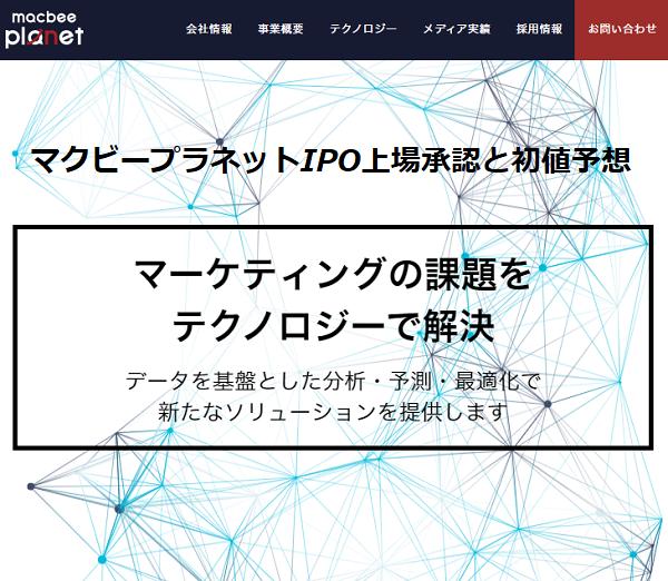 Macbee Planet(マクビープラネット)IPO上場承認と初値予想