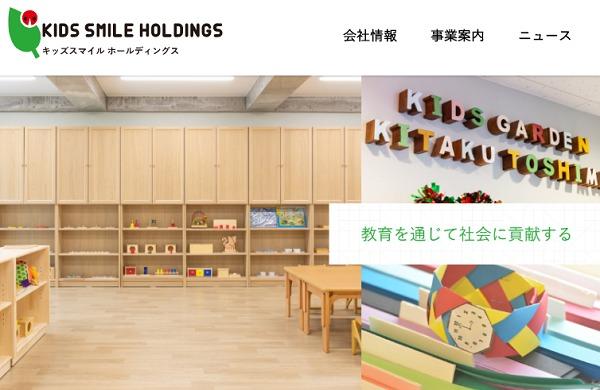 Kids Smile Holdings(キッズスマイルホールディングス)IPO初値予想と幹事配分
