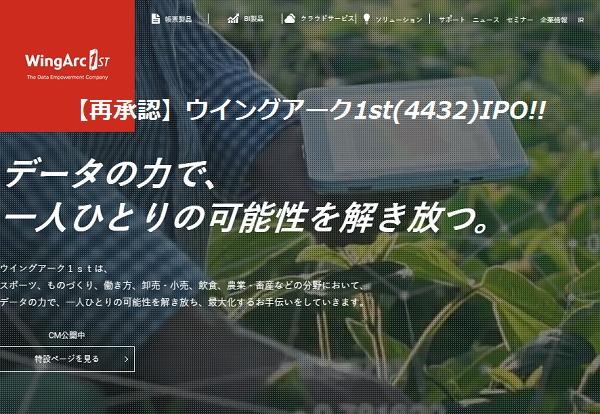 ウイングアーク1st(4432)IPO再承認で東証に上場