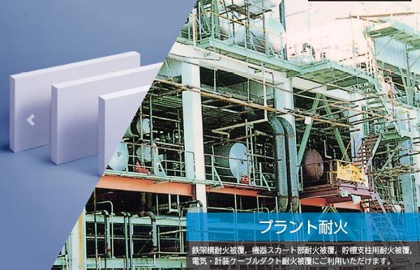 日本インシュレーションのプラント耐火製品