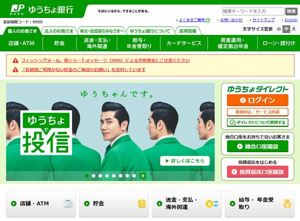 ゆうちょ銀行即時入金とIPO