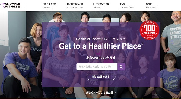 Fast Fitness Japan(ファストフィットネスジャパン)のエニタイムフィットネス