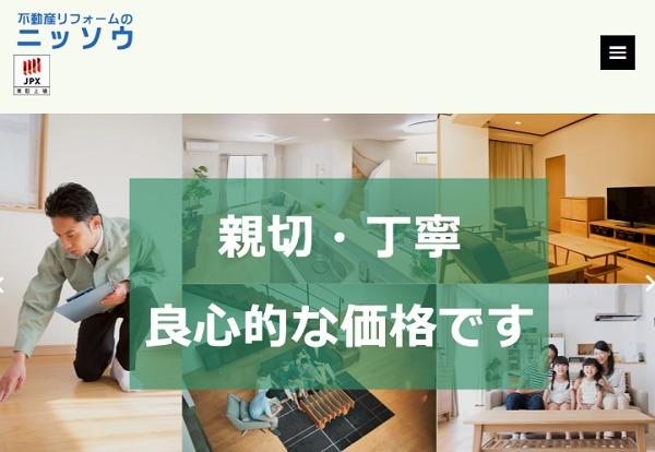 ニッソウ(1444)IPO