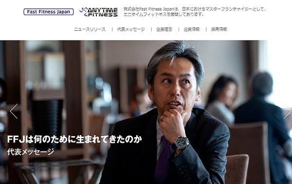 Fast Fitness Japan(ファストフィットネスジャパン)IPO上場承認と初値予想