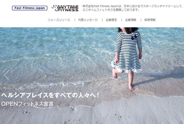 Fast Fitness Japan(ファストフィットネスジャパン)IPO初値予想と幹事配分