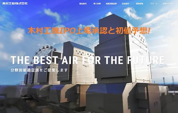 木村工機IPO上場承認と初値予想