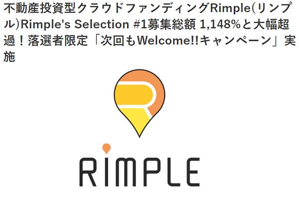 Rimple(リンプル)ファンド落選でポイント貰える
