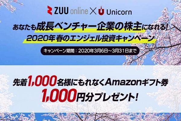 ユニコーンとZUU onlineのキャンペーン詳細