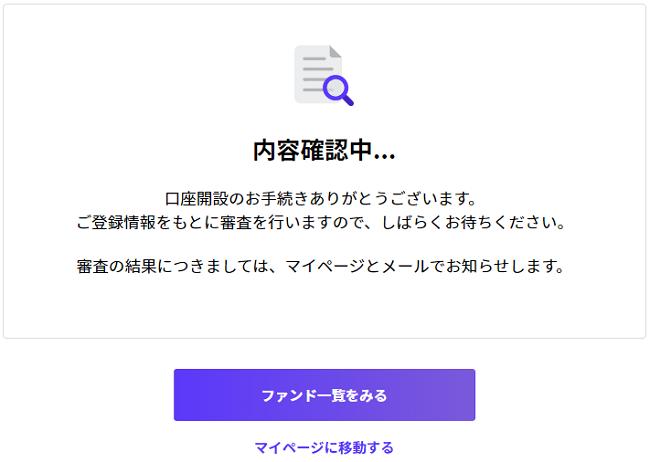 FUELオンラインファンド口座開設申請完了画面
