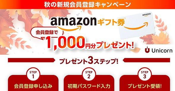 ユニコーン(UNICORN)Amazonギフトキャンペーン