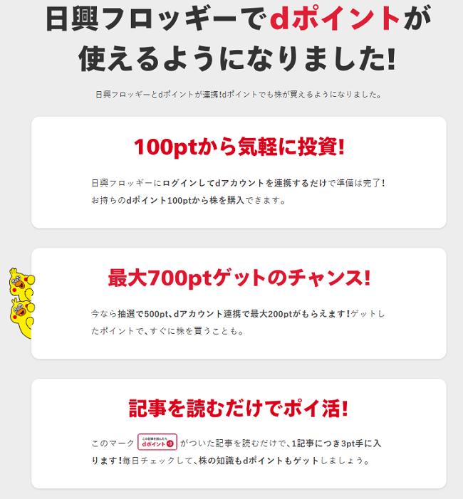 日興フロッギー+docomoキャンペーン詳細