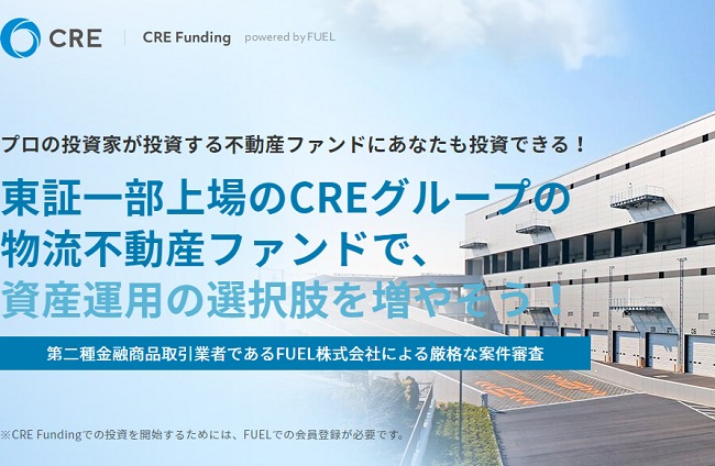CRE Funding評判評価とデメリット