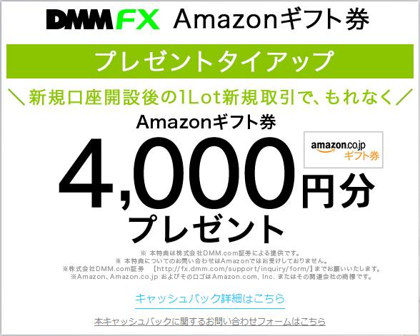 DMM FX口座開設キャンペーン