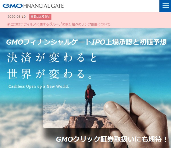 GMOフィナンシャルゲートIPO上場承認と初値予想