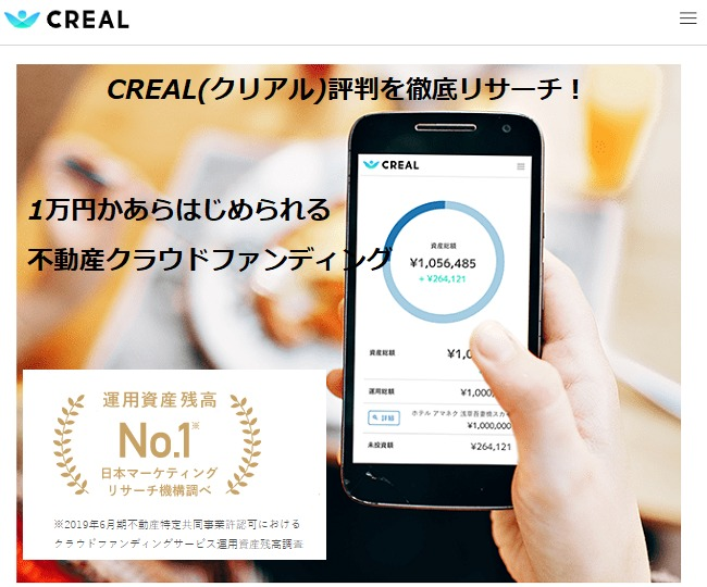 CREAL(クリアル)評判とメリット・デメリット