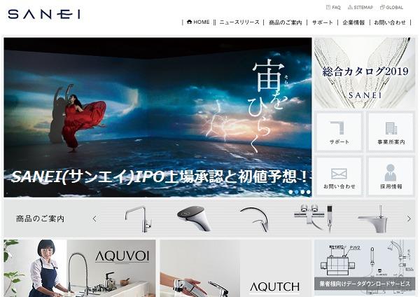 SANEI(サンエイ)IPO上場承認と初値予想
