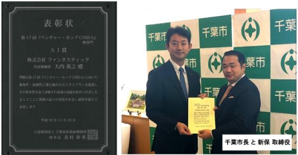 第17回ベンチャー・カップCHIBAのAI賞受賞画像