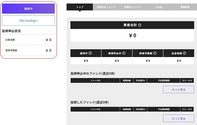 FUELオンラインファンドログイン画面