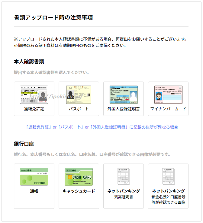 FUEL書類アップロード時の注意事項の画面