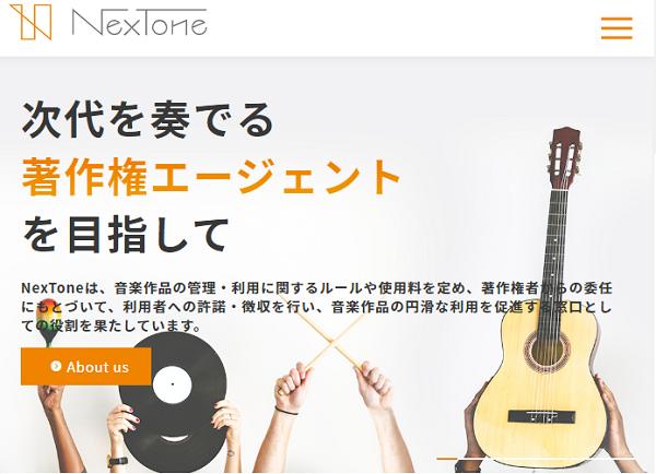 NexTone(ネクストーン)IPOの初値予想と幹事配分