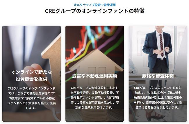 CRE Fundingの評判と自己評価