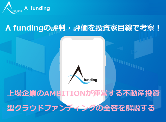 A Funding(エー・ファンディング)評判とデメリット
