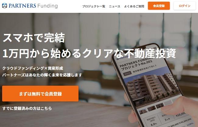 パートナーズファンディング(PARTNERS Funding)評判とデメリット