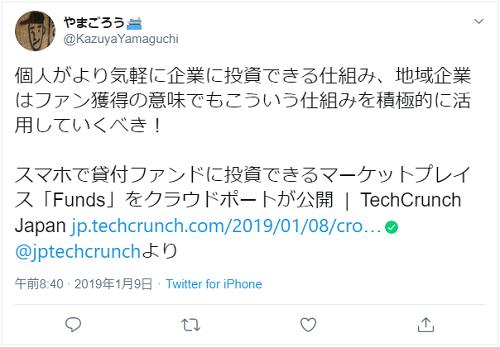@KazuyaYamaguchiさんツイート