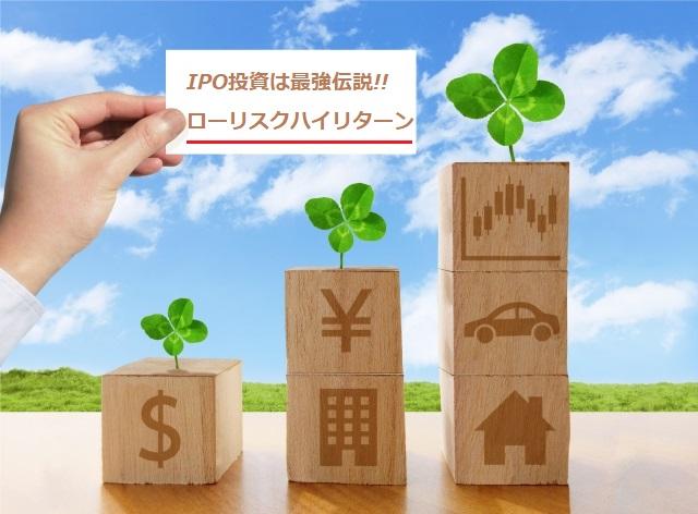 IPO投資はローリスクハイリターン投資