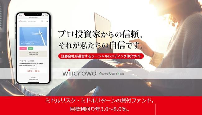 willcrowd(ウィルクラウド)評判とデメリット考察